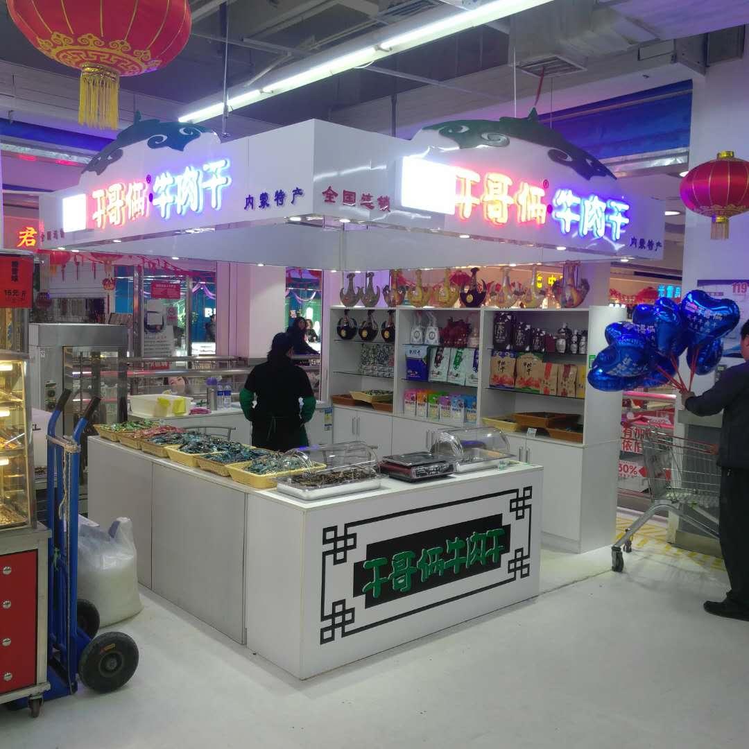 加盟连锁朝阳区卜蜂莲花店