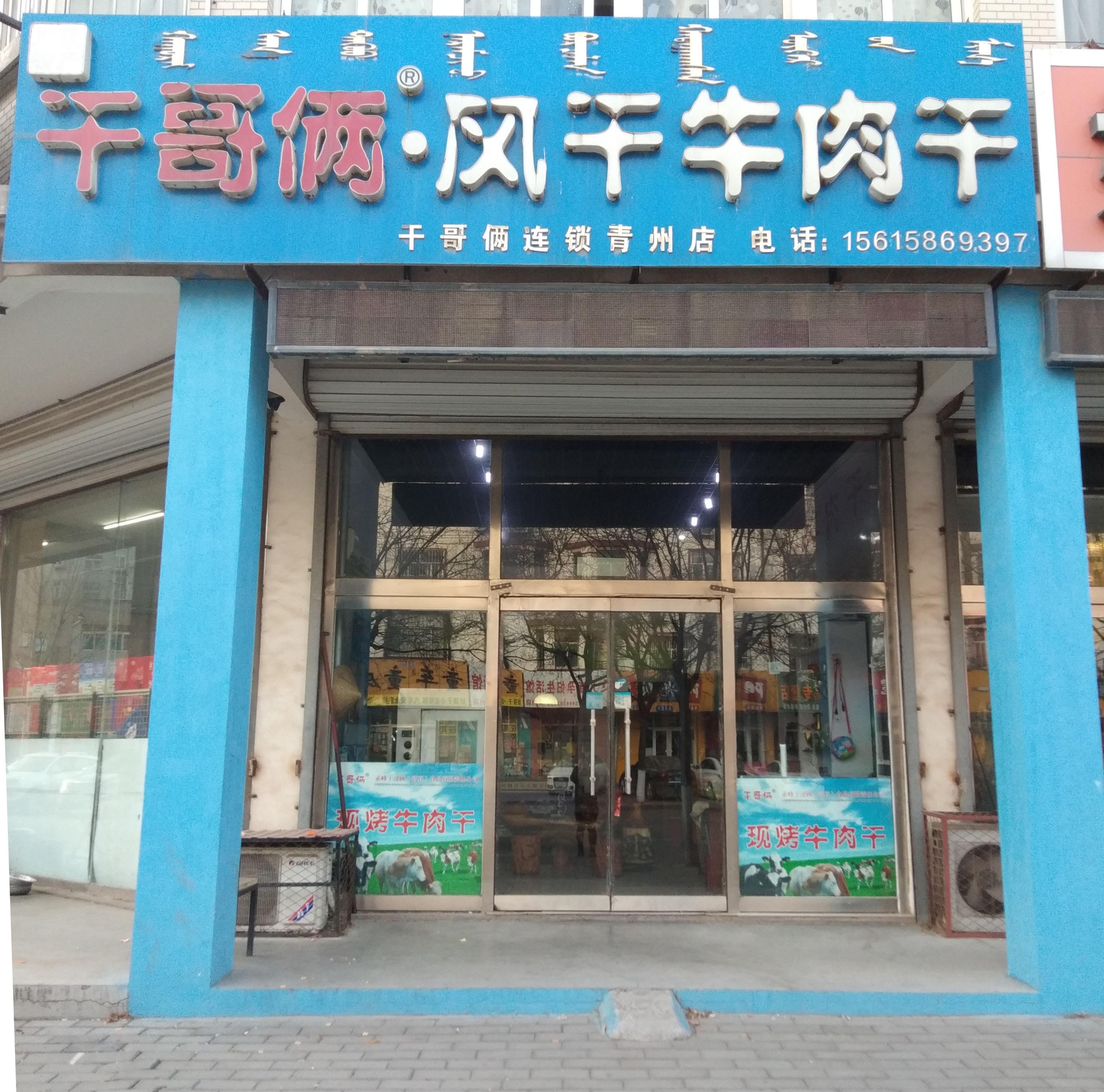 加盟连锁青州店
