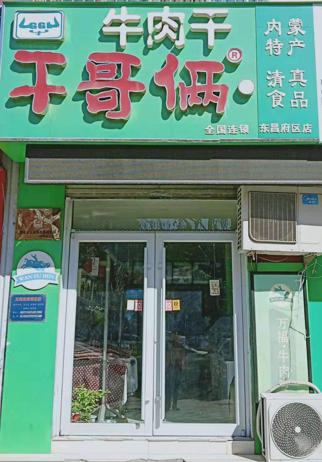 加盟连锁东昌府店