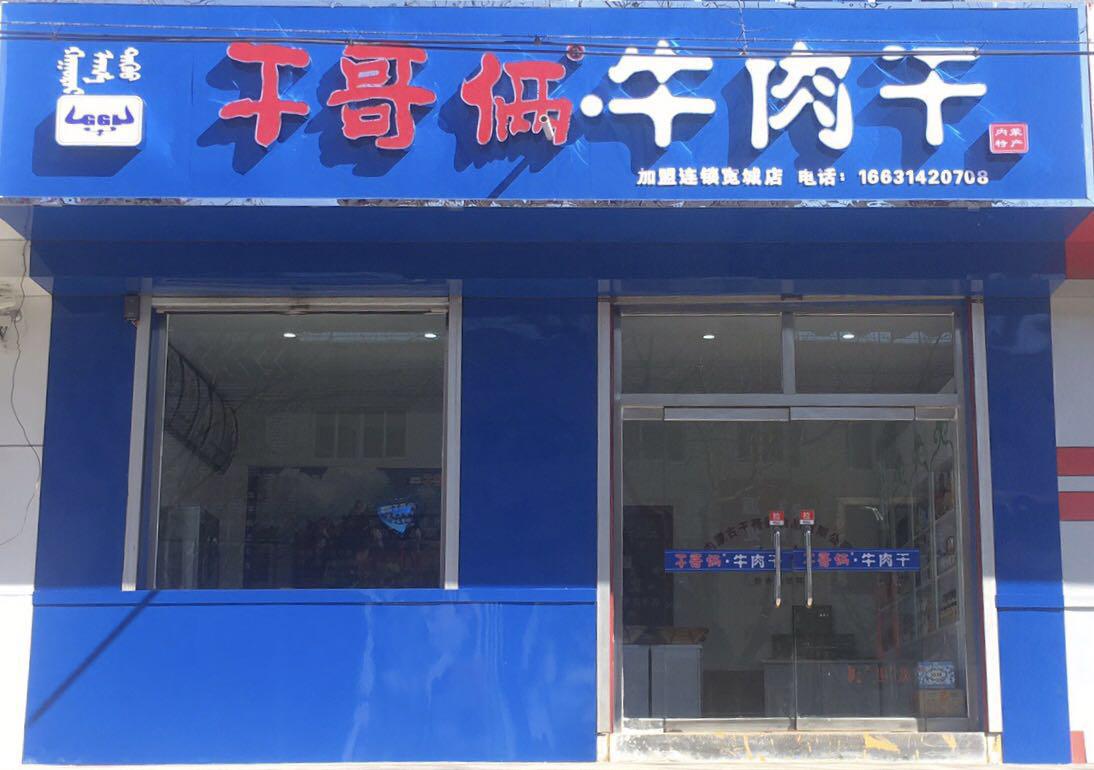 加盟连锁宽城县店