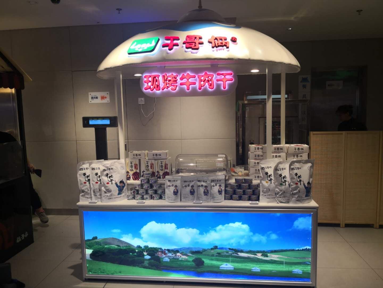 加盟连锁国贸盒马鲜生店