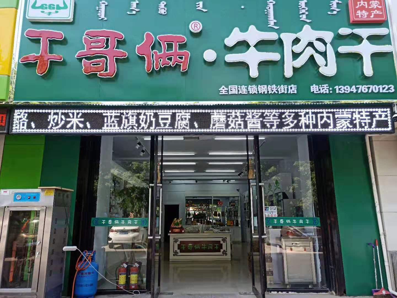 加盟连锁赤峰五店